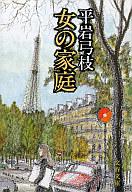 <<日本文学>> 女の家庭 / 平岩弓枝