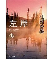 <<日本文学>> 左岸 上 / 江國香織
