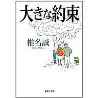 <<日本文学>> 大きな約束 / 椎名誠