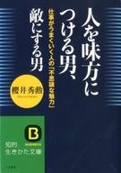 <<趣味・雑学>> 人を味方につける男、敵にする男 / 櫻井秀勲