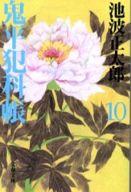 <<日本文学>> 鬼平犯科帳(十) / 池波正太郎