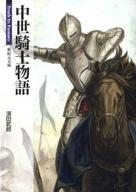 <<女性向け全年齢>> 中世騎士物語 / 須田武郎