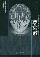 <<海外文学>> 夢宮殿 / I.カダレ