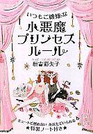 <<趣味・雑学>> 小悪魔プリンセスルール / 恒吉彩矢子