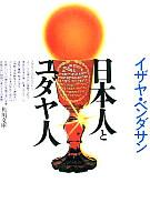<<日本文学>> 日本人とユダヤ人 / イザヤ・ベンダサン