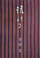 <<日本文学>> 流れる / 幸田文