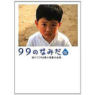 <<趣味・雑学>> 99のなみだ・桜 涙がこころを癒す短篇小説集 / リンダブックス編集部