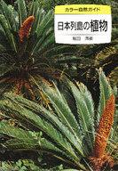 <<科学・自然>> 日本列島の植物