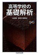 <<政治・経済・社会>> 高等学校の基礎解析 / 黒田孝郎