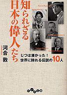 <<趣味・雑学>> 知られざる日本の偉人たち じつは凄かった!世界に誇れる伝説の10人 / 河合敦