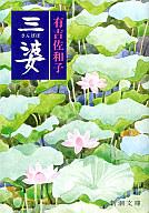 <<日本文学>> 三婆 / 佐藤愛子