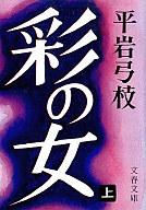 <<日本文学>> 彩の女(上) / 平岩弓枝
