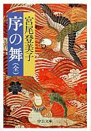 <<日本文学>> 序の舞(全) / 宮尾登美子