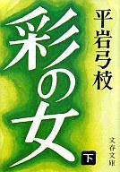 <<日本文学>> 彩の女(下) / 平岩弓枝