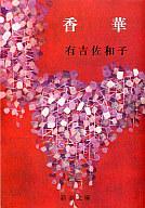 <<日本文学>> 香華 / 有吉佐和子