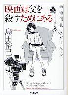 <<日本文学>> 映画は父を殺すためにある: 通過儀礼という見方 / 島田裕巳