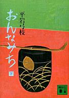<<日本文学>> おんなみち(下) / 平岩弓枝