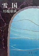 <<日本文学>> 雪国 / 川端泰成