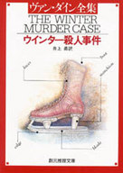 <<海外ミステリー>> ウインター殺人事件 / S・S・ヴァン・ダイン