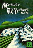 <<日本文学>> 海の向こうで戦争が始まる / 村上龍