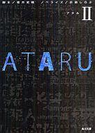 <<日本文学>> ATARU 2 / 櫻井武晴