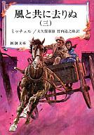 <<海外文学>> 風と共に去りぬ(三) / ミッチェル