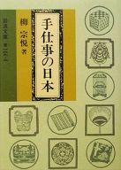 <<政治・経済・社会>> 手仕事の日本 / 柳宗悦