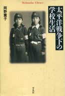 <<日本文学>> 太平洋戦争下の学校生活 / 岡野薫子