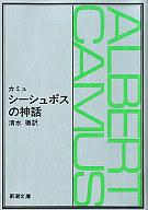 <<海外文学>> シーシュポスの神話 / カミュ
