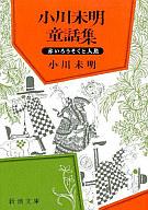 <<日本文学>> 小川未明童話集-赤いろうそくと人魚- / 小川未明