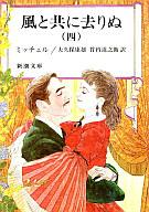 <<海外文学>> 風と共に去りぬ(四) / ミッチェル