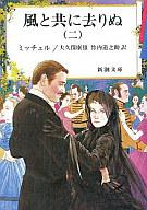 <<海外文学>> 風と共に去りぬ(二) / ミッチェル