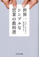 <<趣味・雑学>> 世界一シンプルな営業の教科書 / ジグ・ジグラー