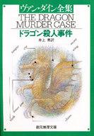 <<海外ミステリー>> ドラゴン殺人事件 / S・S・ヴァン・ダイン