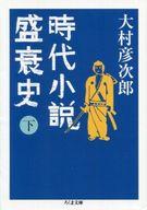 <<日本文学>> 時代小説盛衰史 下 / 大村彦次郎
