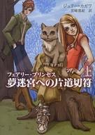 <<ロマンス小説>> 夢迷宮への片道切符 上 フェアリー・プリンセス / ジュリー・カガワ