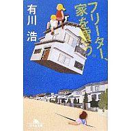 <<日本文学>> フリーター、家を買う。 / 有川浩