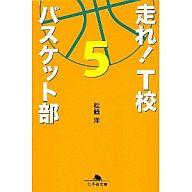 <<日本文学>> 走れ!T校バスケット部 5 / 松崎洋