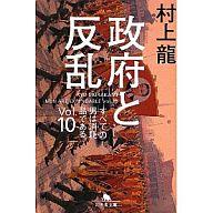 <<日本文学>> 政府と反乱 すべての男は消耗品である 10 / 村上龍