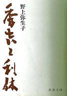 <<日本文学>> 秀吉と利休 / 野上弥生子