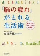 <<趣味・雑学>> 「脳の疲れ」がとれる生活術 / 有田秀穂