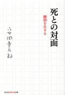 <<趣味・雑学>> 死との対面 瞬間を生きる / 安岡章太郎