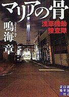 <<日本文学>> マリアの骨 浅草機動捜査隊 / 鳴海章