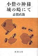 <<日本文学>> 小僧の神様・城の崎にて / 志賀直哉