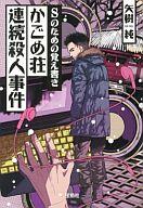 <<日本文学>> Sのための覚え書き かごめ荘連続殺人事件 / 矢樹純