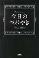 <<日本文学>> 今日のつぶやき / リリー・フランキーとロックンロールニュース
