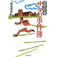 <<日本文学>> 道警刑事 サダの事件簿 / 菊池貞幸