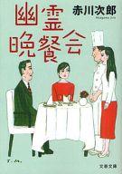 <<国内ミステリー>> 幽霊晩餐会 / 赤川次郎