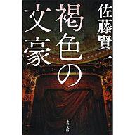 <<日本文学>> 褐色の文豪 / 佐藤賢一