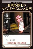 <<日本文学>> 亜玖夢博士のマインドサイエンス入門 / 橘玲